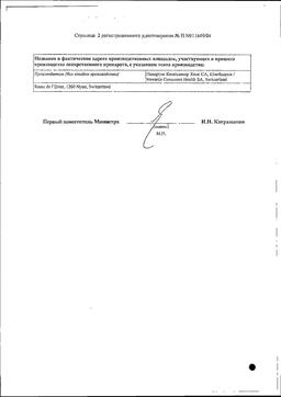 Отривин сертификат