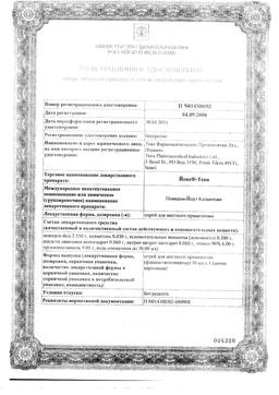 Йокс-Тева сертификат