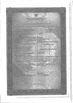 Офтан Катахром сертификат