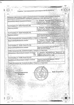 Супракс Солютаб сертификат