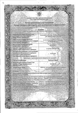 Тримедат форте сертификат