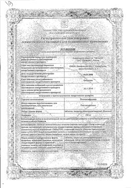 Пентоксифиллин сертификат