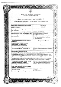 Гидроксизин Канон сертификат
