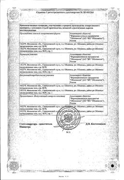 Силденафил-фпо сертификат