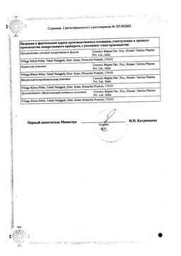 Броксинак сертификат