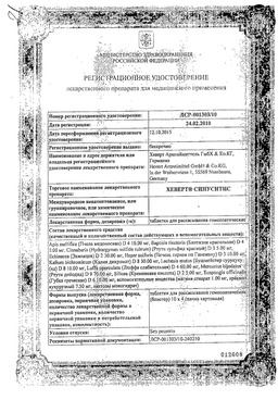 Хеверт синуситис сертификат