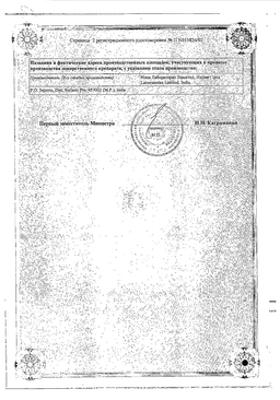 Перинорм сертификат