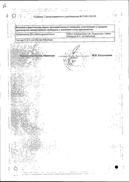 Фемостон 2 сертификат
