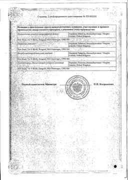 Мовипреп сертификат
