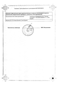Нитрофунгин-Тева сертификат