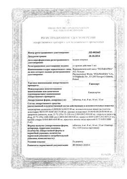 Гипосарт сертификат