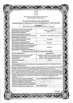 Персен Ночь сертификат