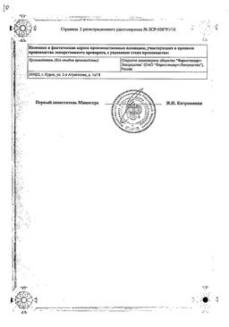 Максиколд Лор сертификат