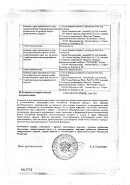 Капозид сертификат