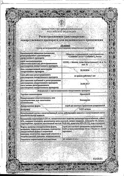 Оралсепт сертификат