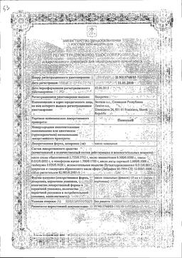 Пиносол сертификат