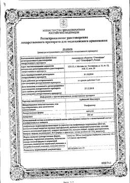 Арбидол Максимум сертификат