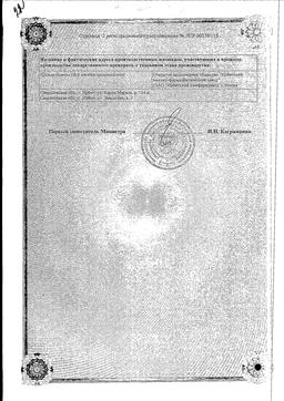 Аспаркам Авексима сертификат