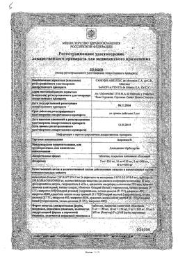 Апроваск сертификат