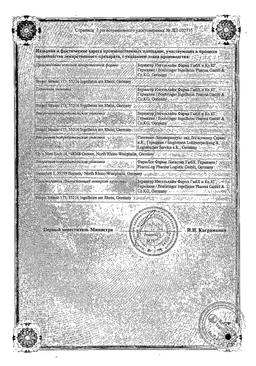 Джардинс сертификат