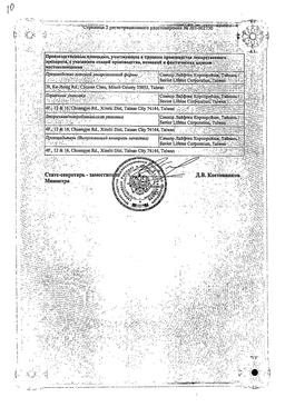 Пенемера сертификат