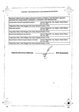 Пролатан сертификат