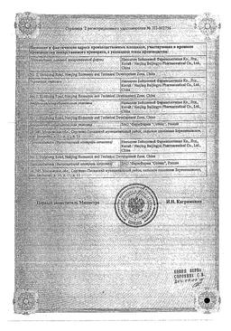 Кетоаминол сертификат