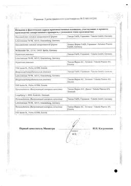 Атенолол Никомед сертификат