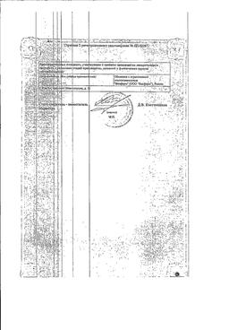 Ацеклофенак сертификат