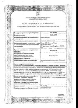 Алерсэт-Л сертификат