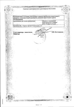 Витридинол сертификат