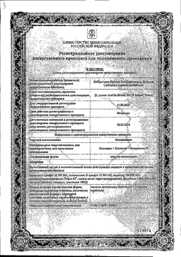 Полижинакс сертификат