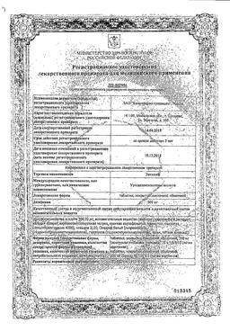 Эксхол сертификат