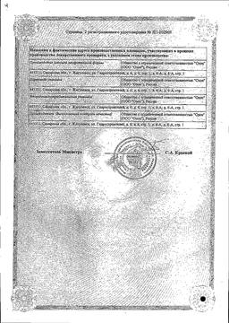 Ибупрофен (гель) сертификат