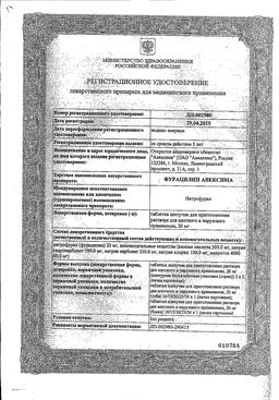Фурацилин Авексима сертификат