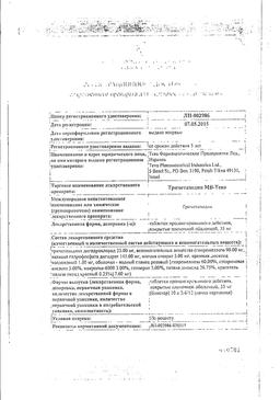 Триметазидин МВ-Тева сертификат