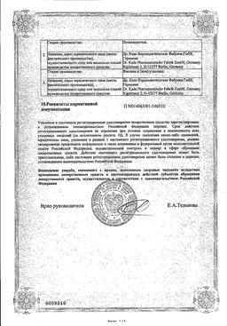 Постеризан форте сертификат