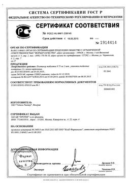 Постинор сертификат