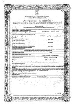 Евра сертификат