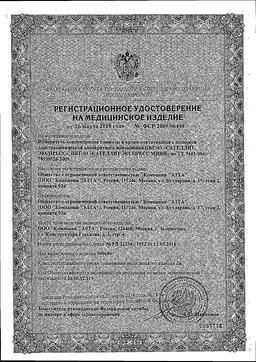 Тест-полоски ПКГ-03 Сателлит Экспресс сертификат