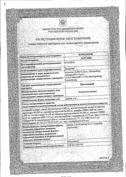 Прогинова сертификат
