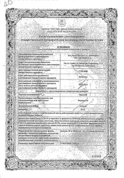 Прозак сертификат