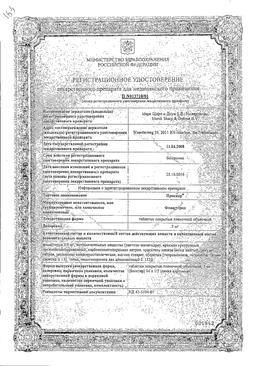 Проскар сертификат