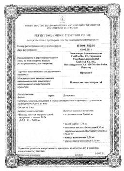 Проспан сертификат
