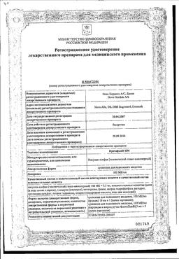 Протафан HM сертификат