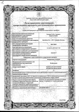 Фосфомицин Эспарма сертификат