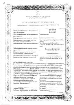 Конвульсофин-ретард сертификат