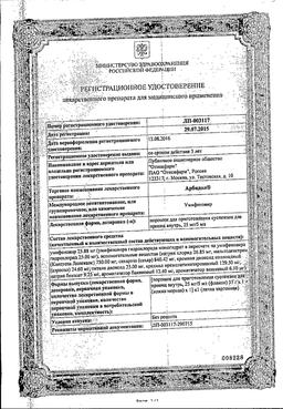 Арбидол (банан + вишня) сертификат