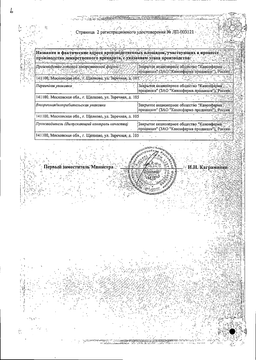 Адисорд сертификат
