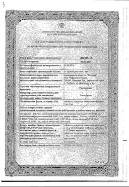 Рисперидон сертификат